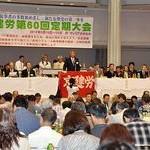 消費税増税許さない 京建労が定期大会
