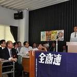 「消費税阻止 小企業・家族経営の展望ひらく京都を」 京商連が総会