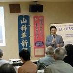 「大飯原発再稼働すべき」発言に怒り 京都革新・山科の会講演会