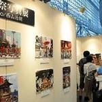 祇園祭の変遷も活写 京都駅ビルで西山治朗写真展