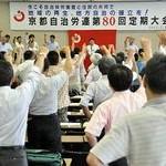 脱原発へ大運動を 京都自治労連大会