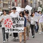 学費無償化の早期実現を 学生がデモ