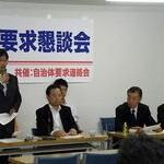 府民の願いに背を向ける山田府政 府議会報告・懇談会