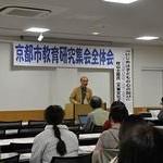 いじめのない、子どもが大切にされる学校づくりを 京都市教研集会