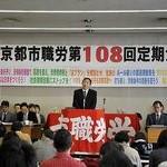 市民と共同して「京プラン」撤回を 京都市職労大会