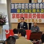 地方自治や府民を守る運動を大きく 府職労連大会
