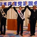 国民の願い実現できる政党、日本共産党を大きく! 亀岡で演説会