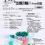 東北支援チャリティコンサートを11月17日に 伏見地区労らが実行委立ち上げ