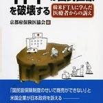 韓米FTAの実情 府保険医協会が出版