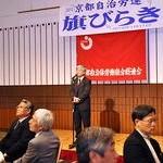 自治体労働者が政策提案、住民要求実現を 京都自治労連が旗びらき