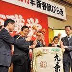 春闘、参院選勝利で要求実現を 京都市職労旗びらき