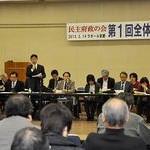 府民の要求掲げ、知事選勝利を 民主府政の会全体会議