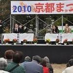 4・14京都まつり 全後援会員に広く呼びかけ