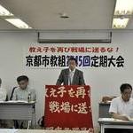 憲法を生かした教育実現へ 京都市教組大会