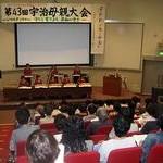 「TPPと食の安全」学ぶ 宇治母親大会