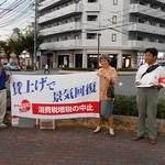 4月からの消費税増税は中止を 京田辺市で各界連が署名行動