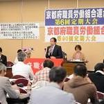 府民のくらし、地域再生へ府政転換を 府職労連大会