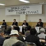 世論に訴えTPP交渉から撤退させよう TPPストップ口丹連絡会