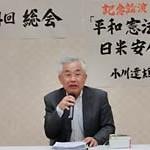 平和憲法と日米安保を学ぶ 革新・山科の会が総会