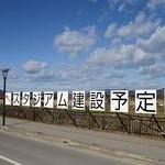 亀岡スタジアム問題重い負担、水害拡大