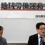 高まる地域労働運動の役割 京都総評が運動交流