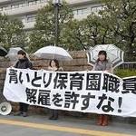 安上がり保育やめて 京都市立病院院内保育所「青いとり保育園」