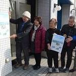 武力で平和はつくれない 京田辺市・意見ポスター完成