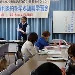 子どもの本質は「あそび」にある DCI京都セクションが学習会