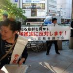 「戦前の悪夢よみがえらせない」秘密法廃止訴え 京都弁護士会
