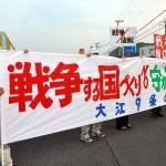 注目度抜群!! 巨大横断幕で「戦争法案」反対 大江9条の会