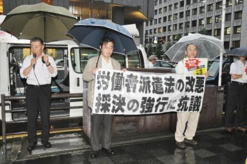 派遣法改悪法案の委員会採決強行に抗議 京都連絡会
