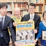 〈座談会〉関西建設アスベスト京都訴訟勝訴を語る