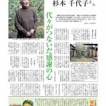 【今週の京都民報】3月20日付