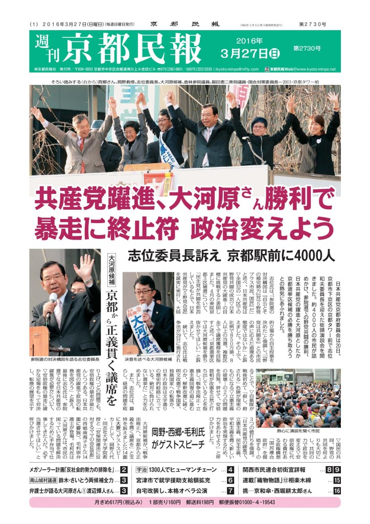 今週の京都民報0327