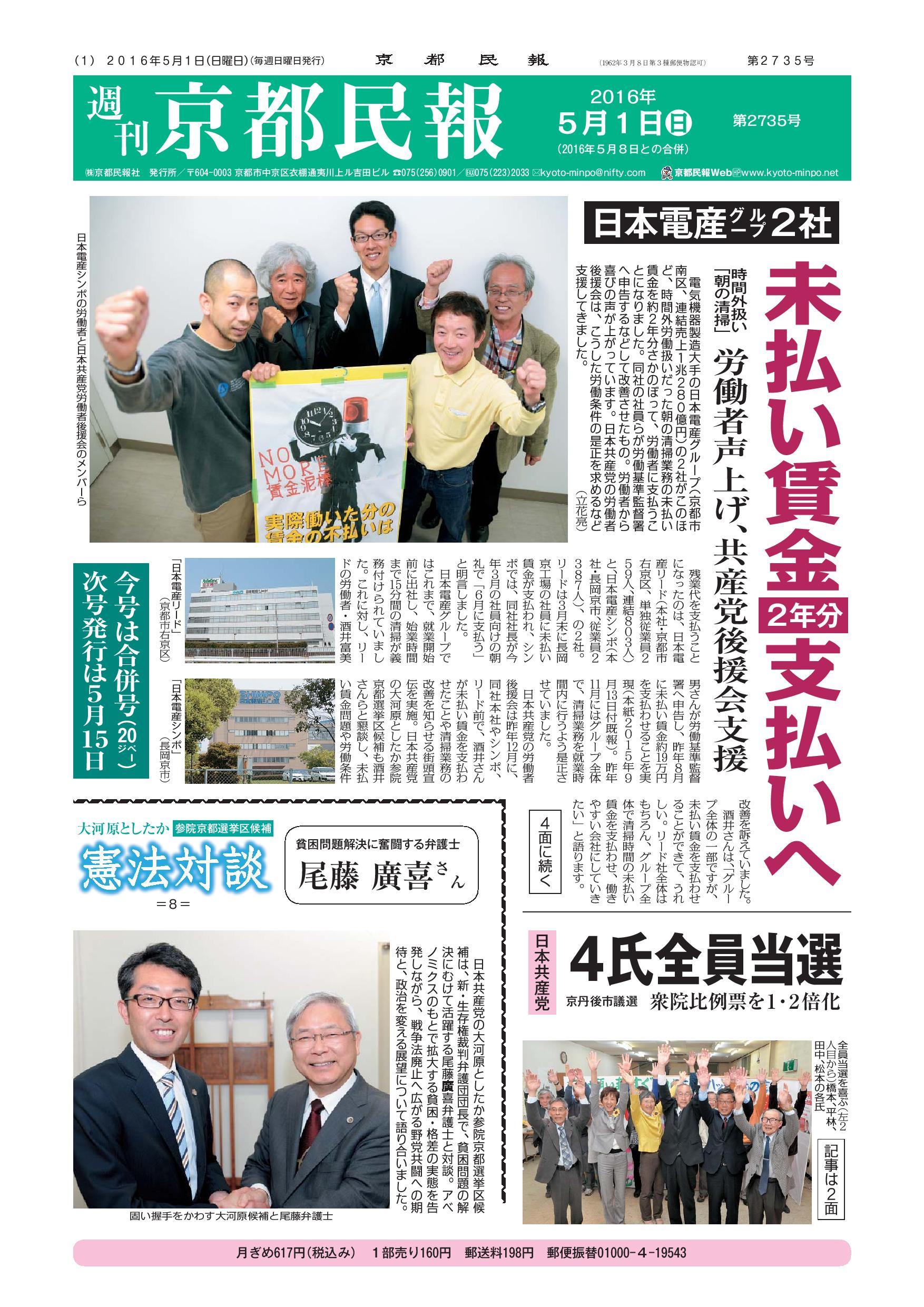 京都民報5月1日号