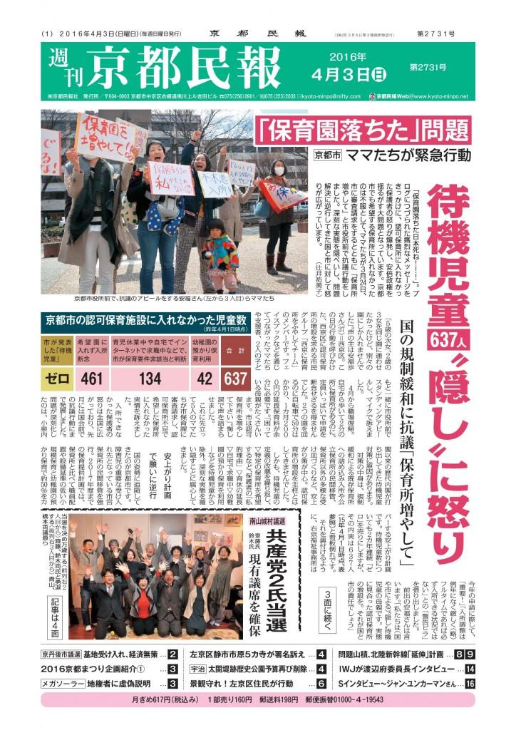 今週の京都民報0403