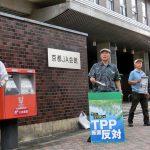 京都農政連が自民推薦せず 「農業壊しのTPP阻止しよう」共産党後援会がJA会館前で宣伝