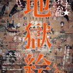 怖くて楽しい人生の羅針盤 月イチ古典芸能シリーズ「地獄絵を知る」 26日・京都芸術センター