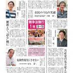 【今週の京都民報】9月18日付