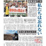【今週の京都民報】9月25日付