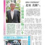 今週の京都民報
