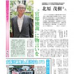 【今週の京都民報】10月2日付