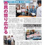 【今週の京都民報】10月30日付