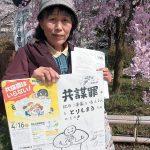 STOP共謀罪 今、声を上げなくては 手書きポスターで反対訴え、北区・北波紀子さん