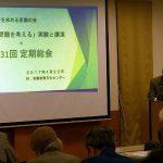 核廃絶と原発ゼロ、新しい「非核宣言」広げよう 非核の政府を求める京都の会が総会