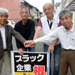 定年後再雇用、条件改善勝ち取った 団交重ね「週1勤務」撤回 京都三菱自販の男性社員
