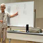 大人気! 亀岡・漢字塾第15期が7月7日開講 12月まで全10回
