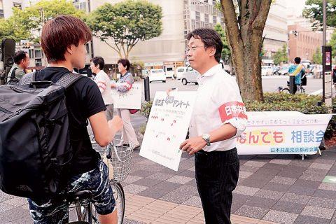 街頭労働相談で切実な実態次々 共産党府議団、LDAと共同で280人と対話