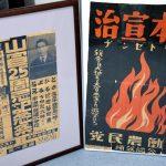 「青い目の人形」、山宣ポスターなど初展示 第37回平和のための京都の戦争展・立命館大学国際平和ミュージアム、8月1日~6日