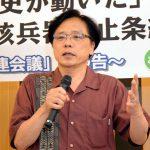 「歴史が動いた」核兵器禁止条約の意義 日本共産党・井上哲士参院議員の報告(要旨)